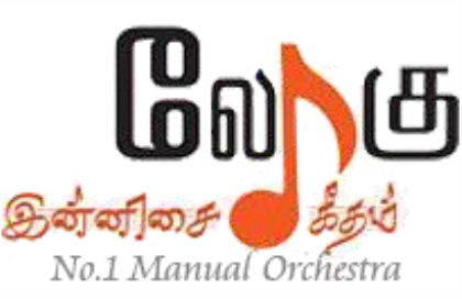 Logu Innisai Geetham Musical Band and Orchestra
