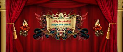 Swayamsiddha Kathak Kala Kendra